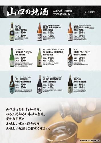 41904_musashi_A4_shimonoseki_ol_ページ_5_update
