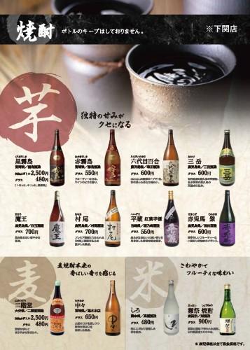 41904_musashi_A4_shimonoseki_ol_ページ_4_update