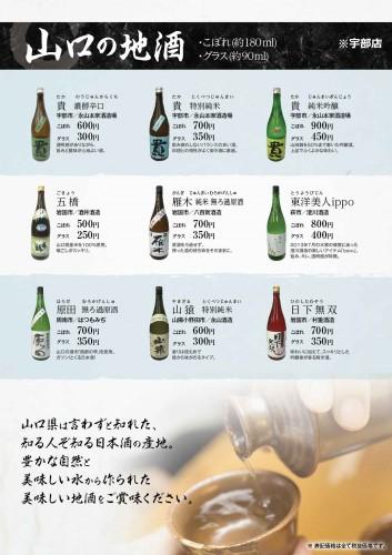 00045385-001_A4_tate_Musashi-Ubeten_0412_ページ_5