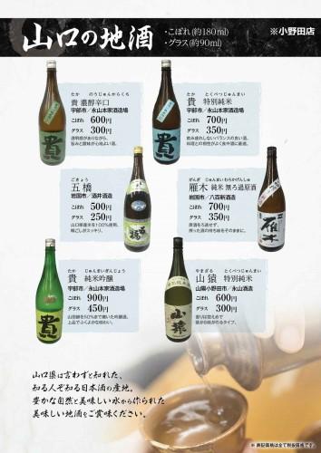 00045385-001_A4_tate_Musashi_Onodaten_0412_ページ_5