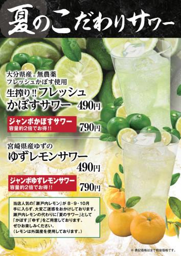 Musashi_drink_0905_1