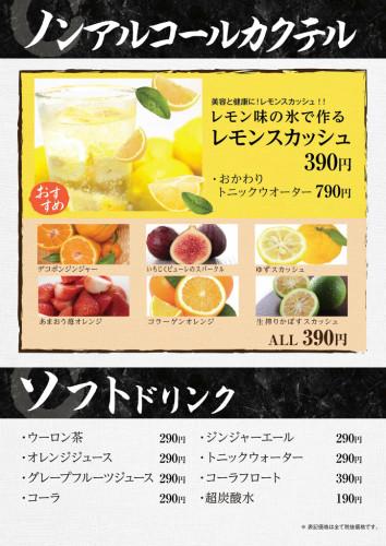 Musashi_drink_0905_14