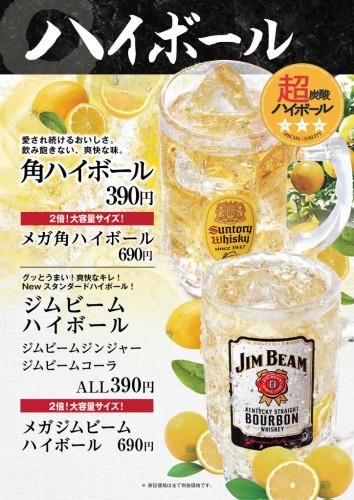 Musashi_drink_0905_2