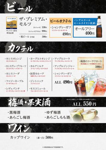 Musashi_drink_0905_3