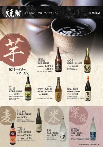00045385-001_A4_tate_Musashi-Ubeten_0412_ページ_4