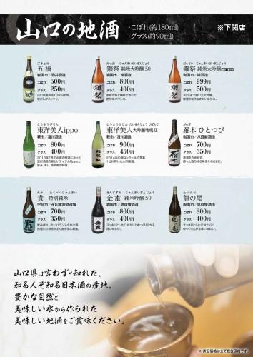 00045385-001_A4_tate_Musashi-Shimonokiten_0412_ページ_5