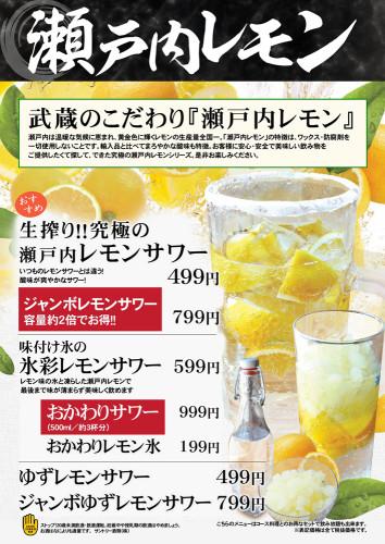drink_musashi_201912_01