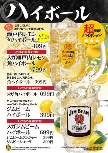 drink_musashi_201912_02
