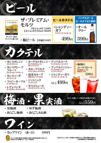 drink_musashi_201912_03