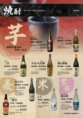drink_musashi_houfu_201912_04
