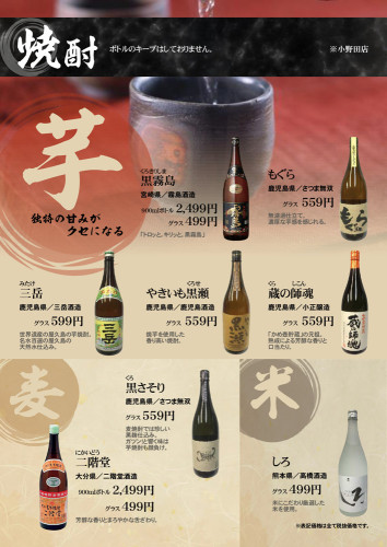 drink_musashi_onoda_201912_04