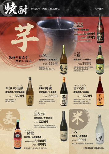 drink_musashi_ube_201912_04
