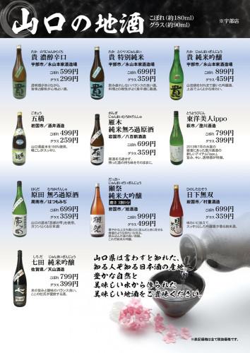 drink_musashi_ube_201912_05