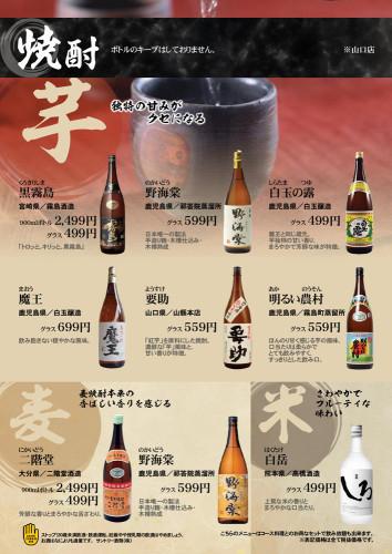 drink_musashi_yamaguchi_201912_04