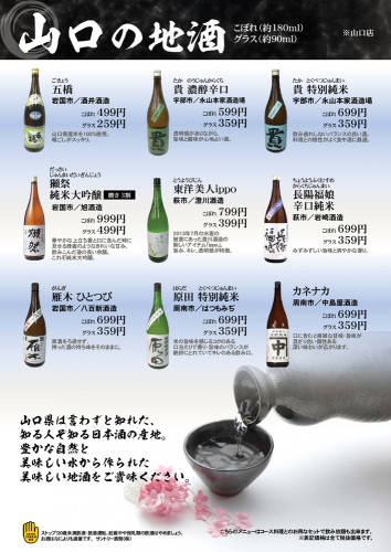 drink_musashi_yamaguchi_201912_05