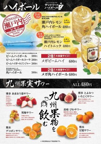 00045385-001_A4_tate_Musashi-Ubeten_0412_ページ_2