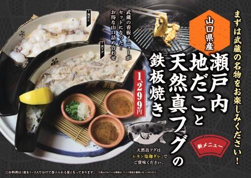 musashi-menu_202101_02