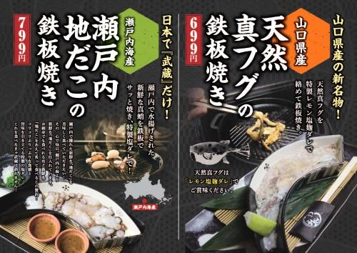 musashi-menu_202101_03