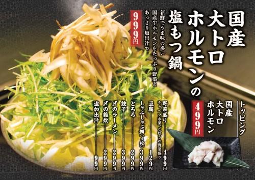 musashi-menu_202101_04