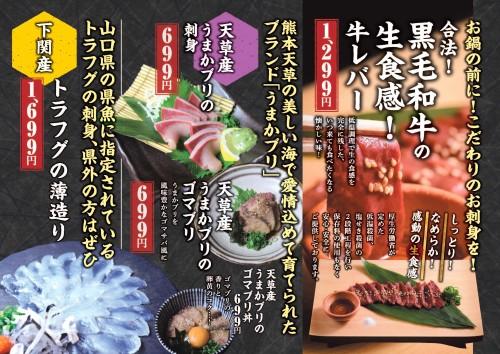 musashi-menu_202101_05