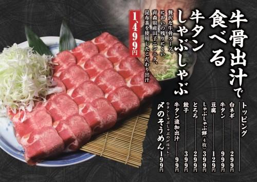musashi-menu_202101_06