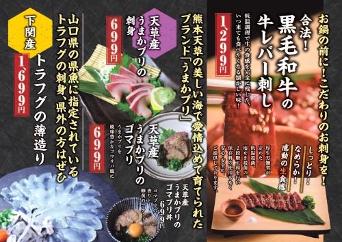 musashi-menu_202101_07