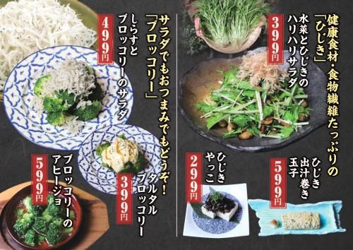 musashi-menu_202101_08