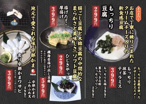 musashi-menu_202101_09