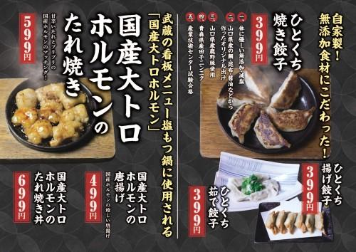 musashi-menu_202101_10