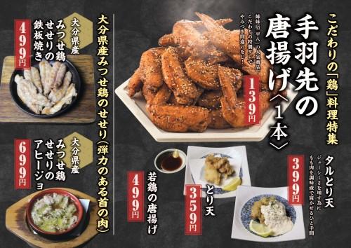 musashi-menu_202101_11