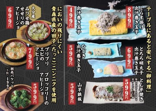 musashi-menu_202101_12