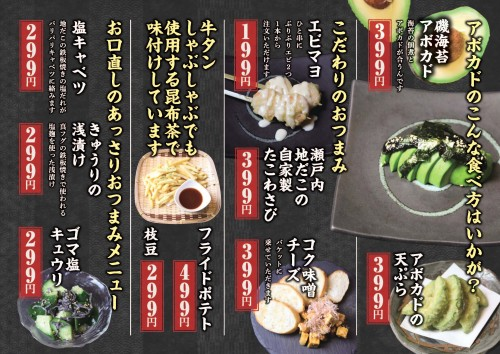 musashi-menu_202101_13