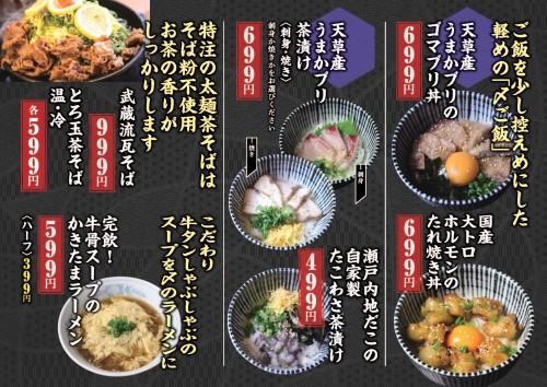 musashi-menu_202101_14