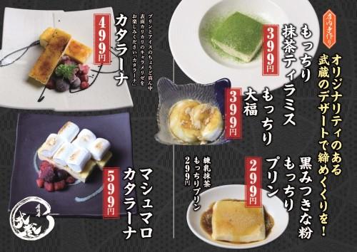 musashi-menu_202101_15