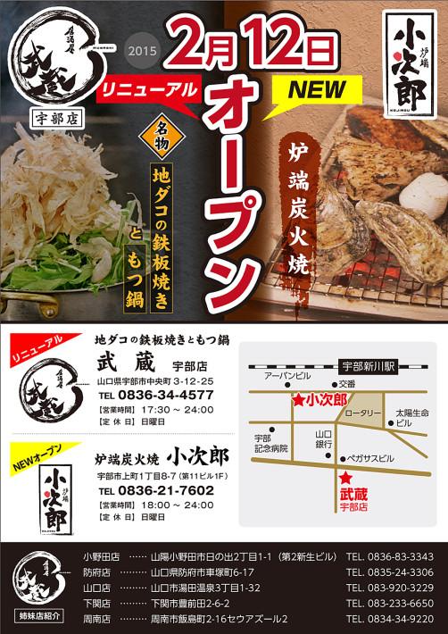 小次郎オープン&武蔵宇部店リニューアルオープン