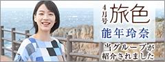 居酒屋 武蔵が『旅色』4月号に掲載されました