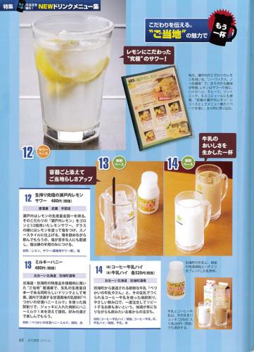 20150525_kindai_p02