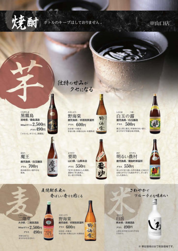 Musashi_drink_0905_10