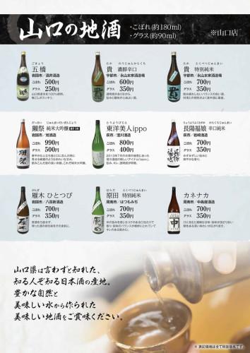 Musashi_drink_0905_11
