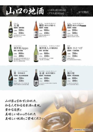 Musashi_drink_0905_13
