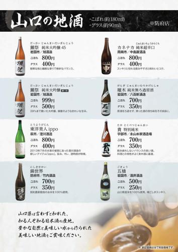 Musashi_drink_0905_5