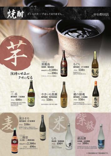 Musashi_drink_0905_6