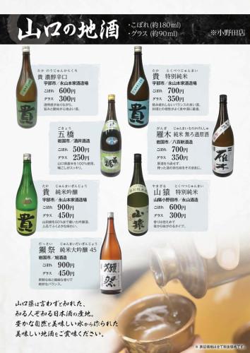Musashi_drink_0905_7