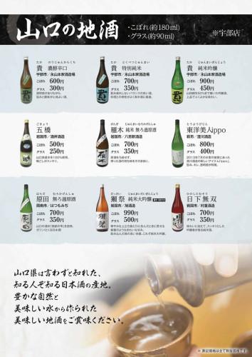 Musashi_drink_0905_9