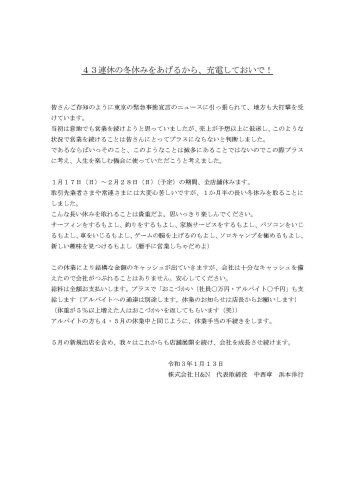 休業のお知らせ【1/17(日)〜2/28(日)】
